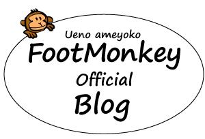 上野アメ横フットモンキー公式ブログ